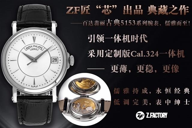 ZF 翻盖 古典5153系列 324一体机芯插图1