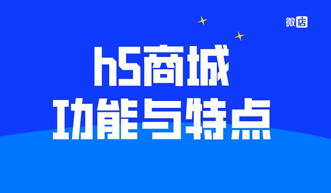 h5商城功能与特点是什么?