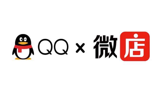 微店宣布进军QQ小程序,致力于为商家圈粉95后!