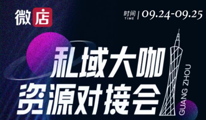 500+展商,5000+大咖团长,广州资源对接会重磅来袭!