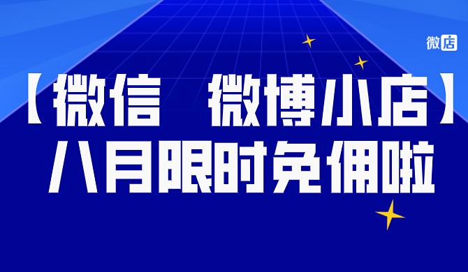【微店✖️微博小店】八月限时免佣啦!