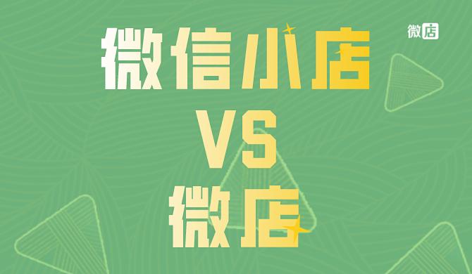 微信小店和微店的区别是什么?微信开店哪个平台更好?