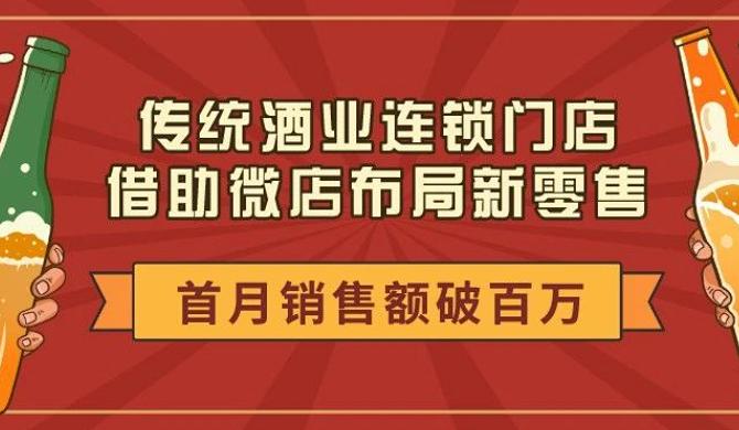 传统酒业连锁门店借助微店布局新零售 首月销售额破百万