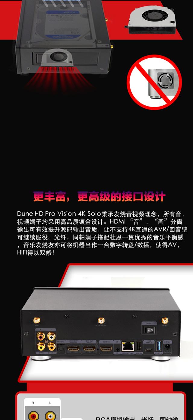 应该是目前最值得拥有的发烧蓝光播放机-杜恩HD 4K SOLO VISION  为发烧而生。插图(5)