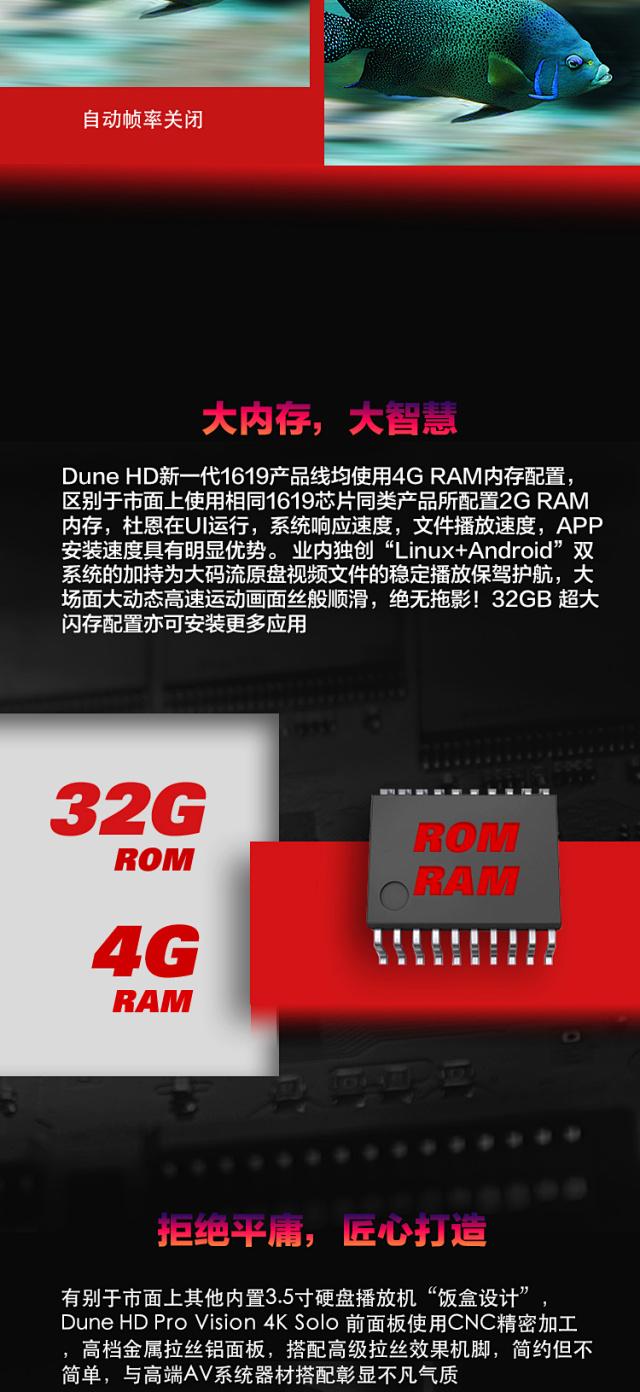应该是目前最值得拥有的发烧蓝光播放机-杜恩HD 4K SOLO VISION  为发烧而生。插图(3)