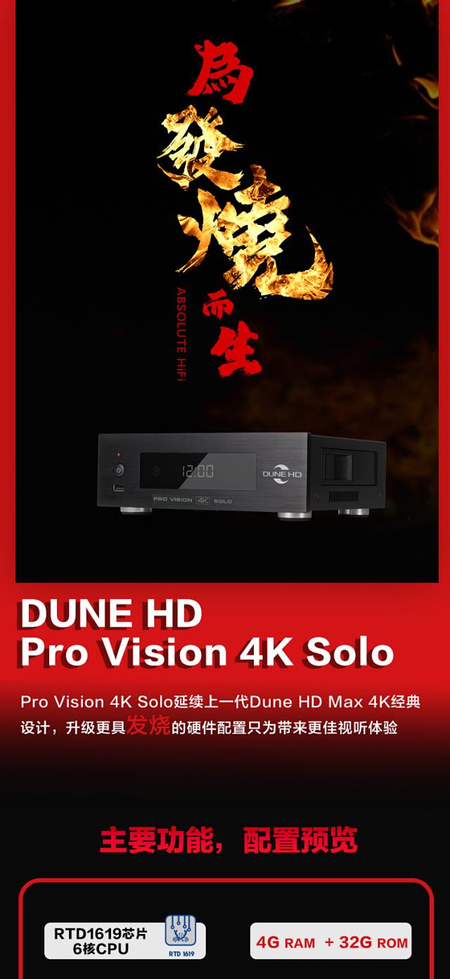 应该是目前最值得拥有的发烧蓝光播放机-杜恩HD 4K SOLO VISION  为发烧而生。插图