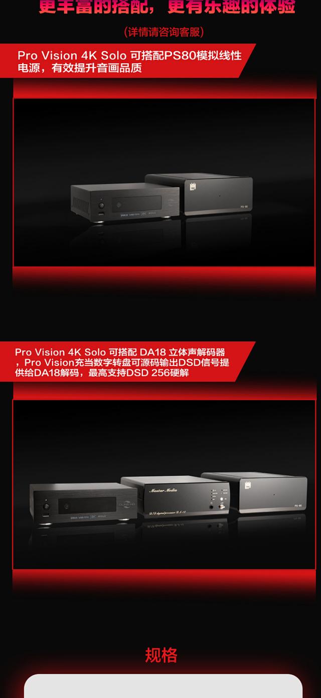 应该是目前最值得拥有的发烧蓝光播放机-杜恩HD 4K SOLO VISION  为发烧而生。插图(8)