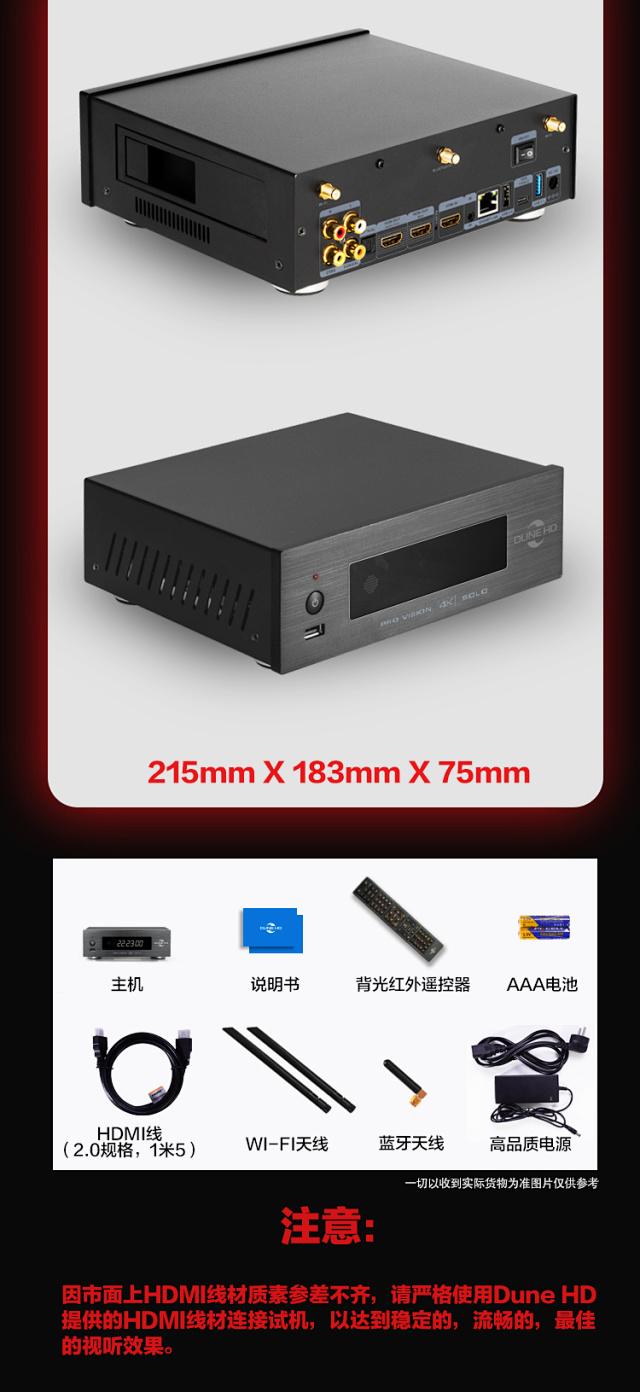 应该是目前最值得拥有的发烧蓝光播放机-杜恩HD 4K SOLO VISION  为发烧而生。插图(9)