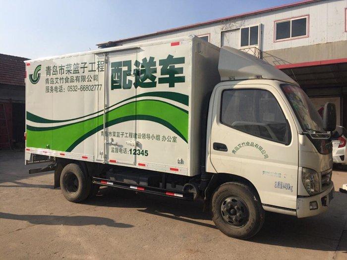 青岛艾竹食品有限公司