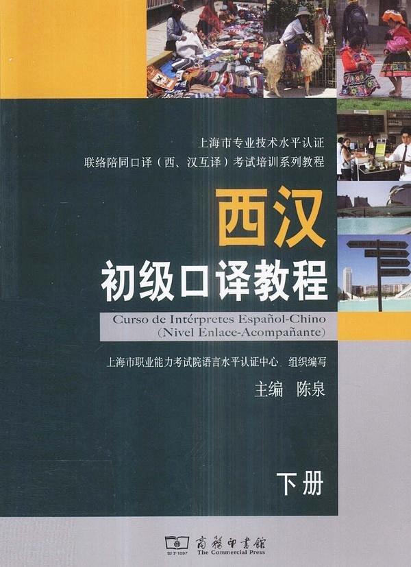 西汉初级口译教程 上 下册  PDF
