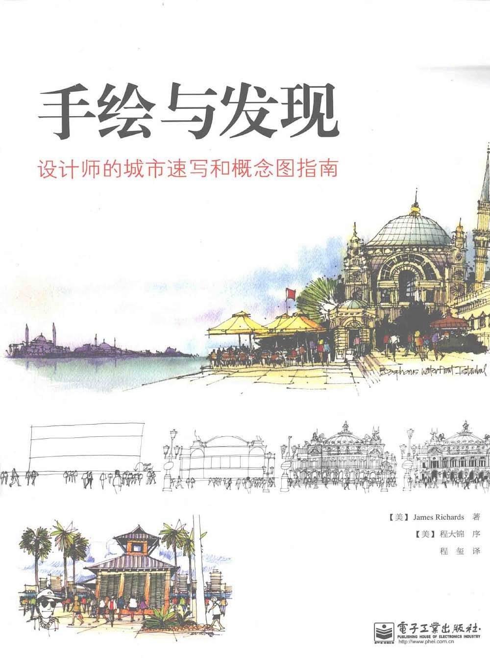 手绘与发现 设计师的城市速写和概念图指南  PDF
