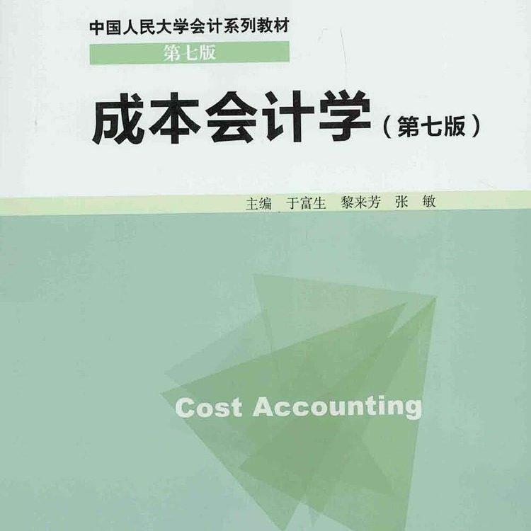 成本会计学 第七版 于富生 PDF