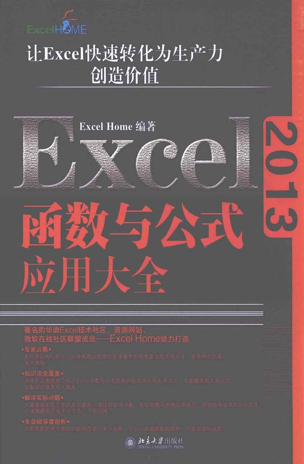 EXCEL 2013函数与公式应用大全  PDF
