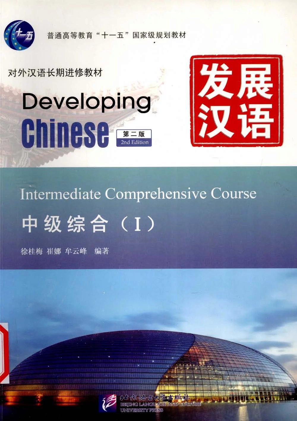 发展汉语 中级综合 1 第2版  PDF