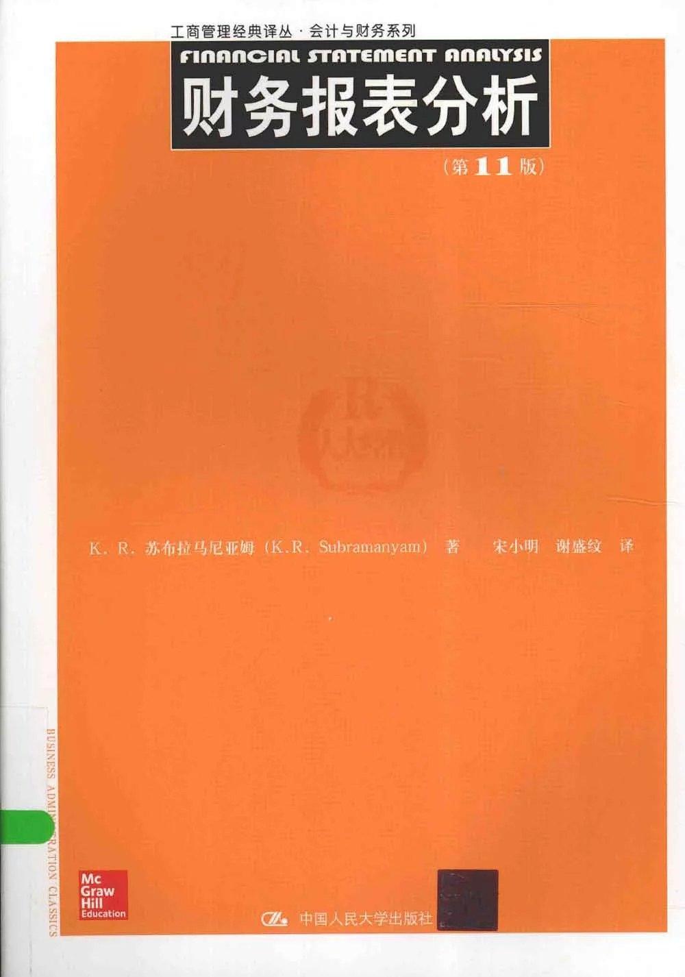 财务报表分析 第11版  PDF