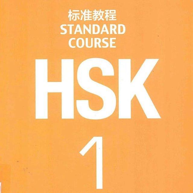 HSK标准教程 1  PDF