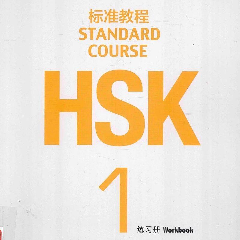 HSK标准教程 1 练习册  PDF