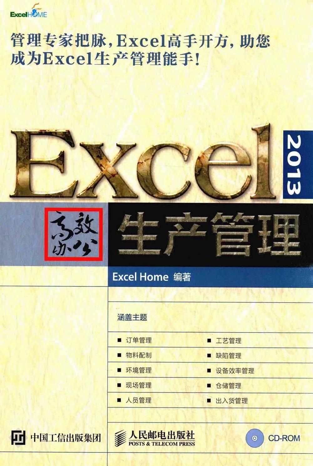 EXCEL 2013高效办公 生产管理  PDF