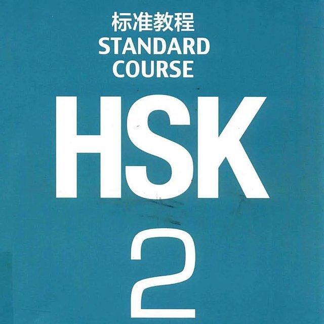 HSK标准教程 2  PDF