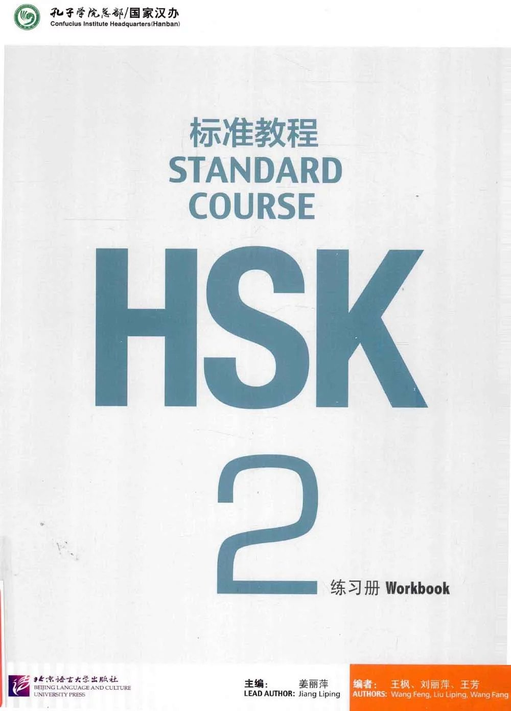 HSK标准教程 2 练习册  PDF