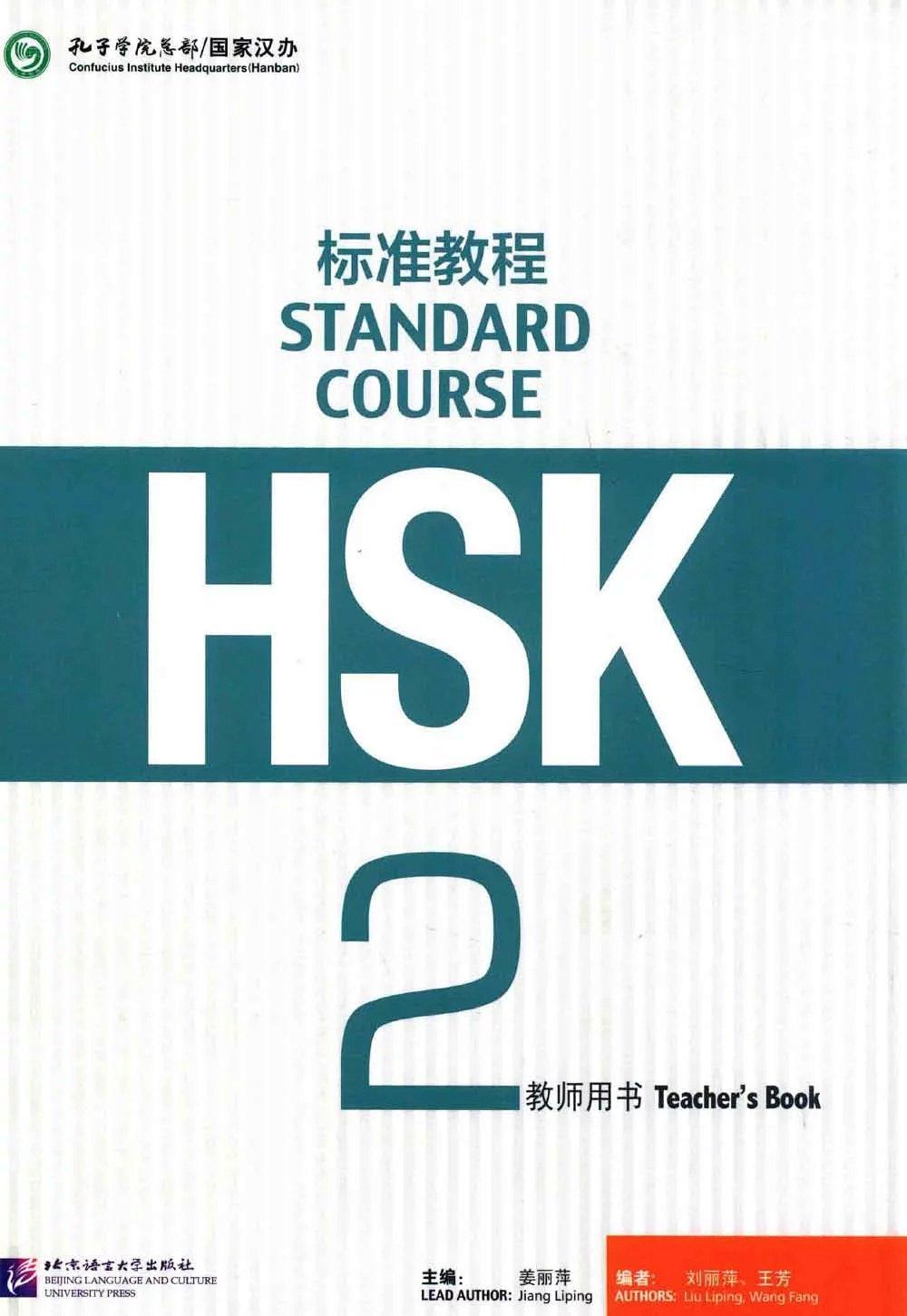 HSK标准教程 2 教师用书  PDF