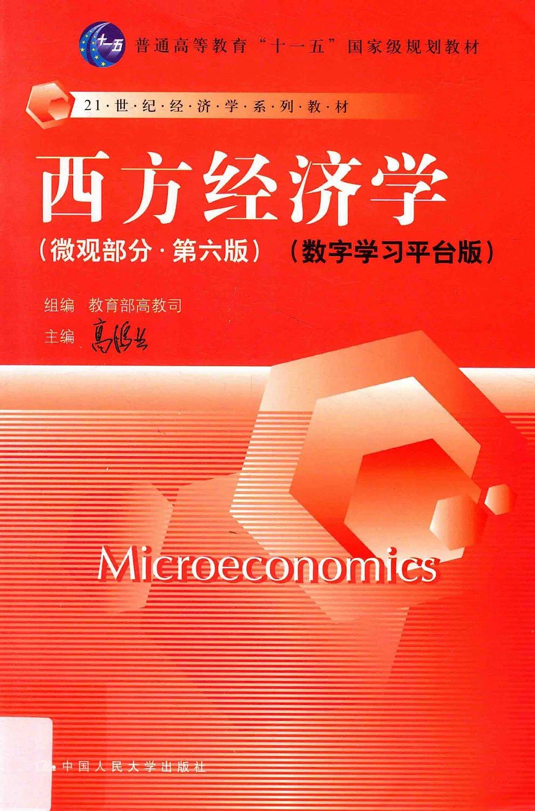 西方经济学 微观部分 第六版 高鸿业  PDF