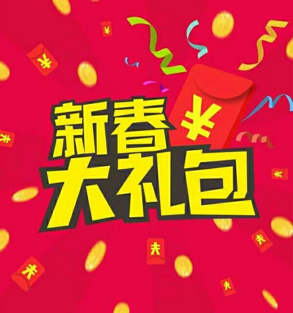 店长祝福: 亲爱的网友好,新春快乐,健康幸福,吉祥如意!鸡年,鸡生蛋,蛋生鸡!如此往复,倍增幸福、财富…… 2017-01-27 安然纳米公司微店           店长祝福:亲爱的网友大家好,新春快乐,健康幸福,吉祥如意!鸡年,鸡生蛋,蛋生鸡!如此往复,倍增幸福、财富……         中国消费服务网(www.86fuwuwang.com)联盟商家安然之家是一家以互联网为基础,整合企业、商家、商品为资源,为消费者提供消费增值服务及创业机会的综合性电子商务服务平台。         消费服务网?中国联 - lj2008122 - 中国河南经济报