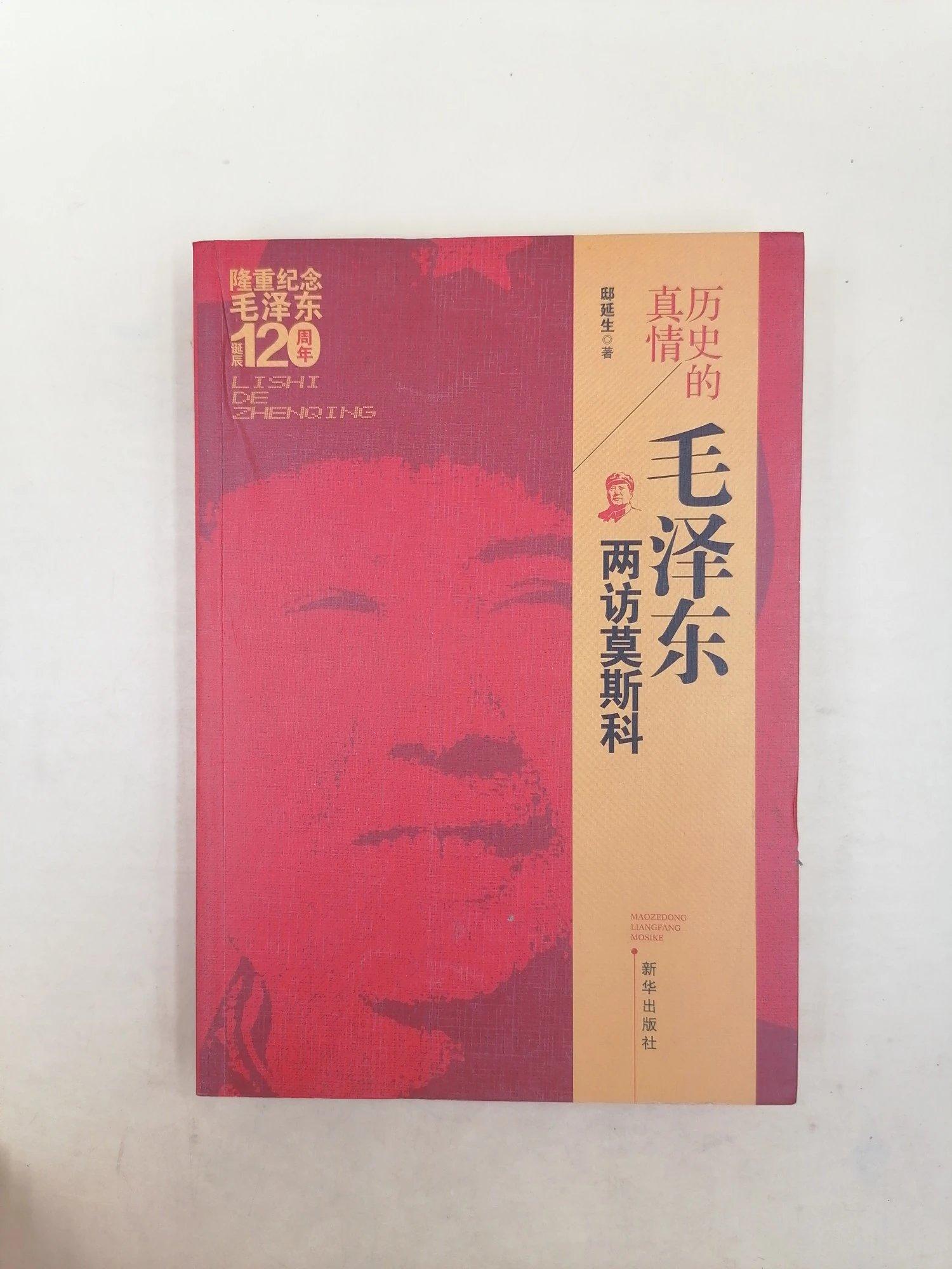 读毛主席的书